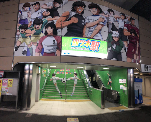 Entrada estación de tren de Yotsugi - Oliver y Benji